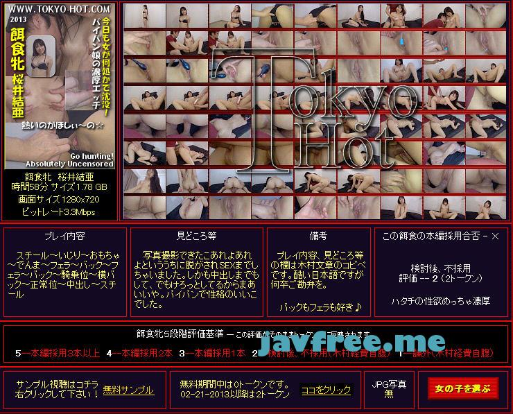 Tokyo Hot k0805 餌食牝 桜井結亜 Yua Sakurai - image k0805 on https://javfree.me