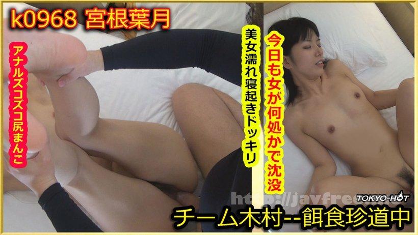 Tokyo Hot k0968 Go Hunting!— Hazuki Miyane
