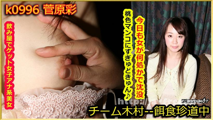 Tokyo Hot k0996 餌食牝 菅原彩 - image k0996 on https://javfree.me