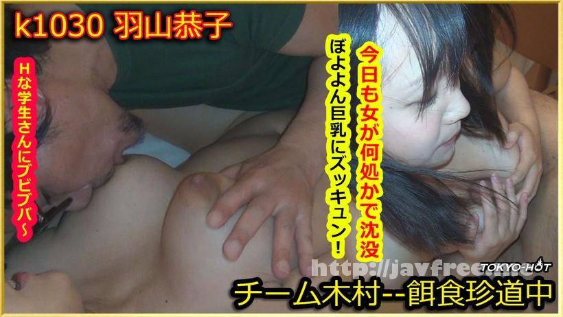Tokyo Hot k1030 餌食牝 羽山恭子 - image k1030 on https://javfree.me
