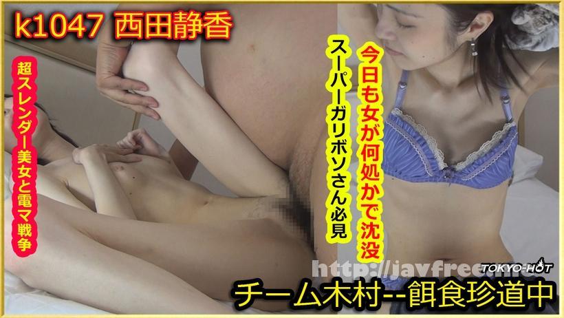 Tokyo Hot k1047 餌食牝 - image k1047 on https://javfree.me