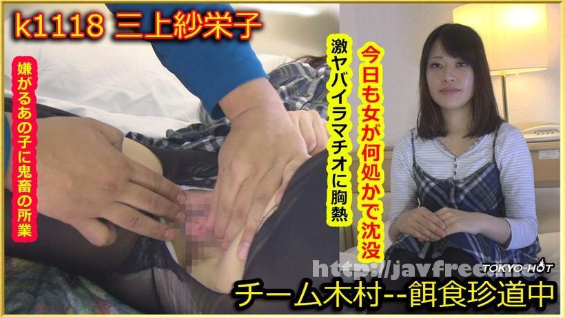 Tokyo Hot k1118 餌食牝 三上紗栄子 Tokyo Hot
