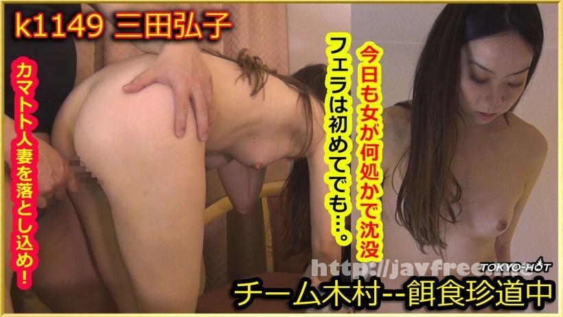 Tokyo Hot k1149 餌食牝 三田弘子 Tokyo Hot