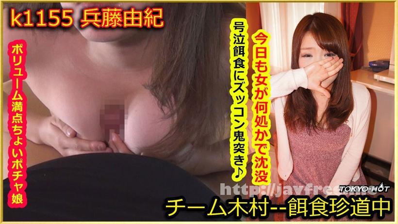 Tokyo Hot k1155 餌食牝 - image k1155 on https://javfree.me