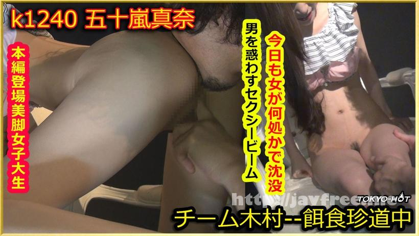 Tokyo Hot k1240 餌食牝 - image k1240 on https://javfree.me