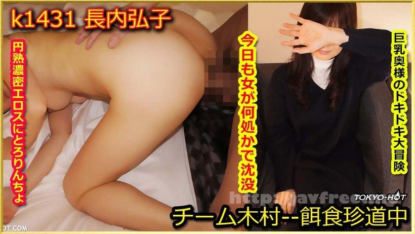 Tokyo Hot k1431 Go Hunting!--- Hiroko Osanai - image k1431 on https://javfree.me