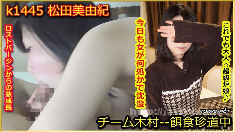 Tokyo Hot k1445 餌食牝 - image k1445c on https://javfree.me