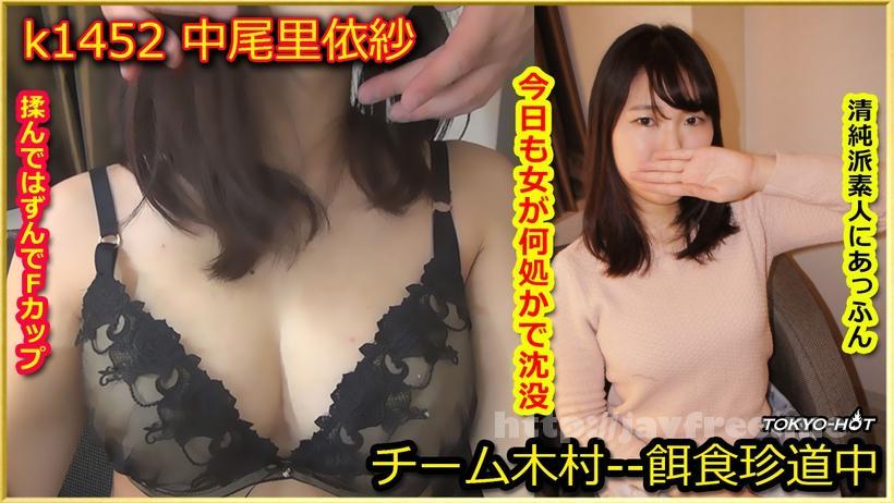 Tokyo Hot k1452 餌食牝 中尾里依紗 Tokyo Hot