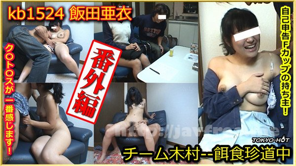 Tokyo Hot kb1524 チーム木村番外編 --  飯田亜衣 - image kb1524 on https://javfree.me