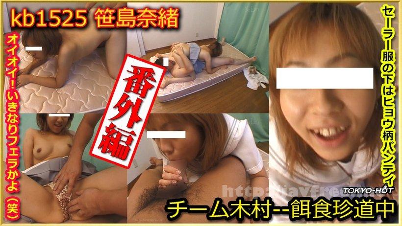 Tokyo Hot kb1525 チーム木村番外編 — 笹島奈緒