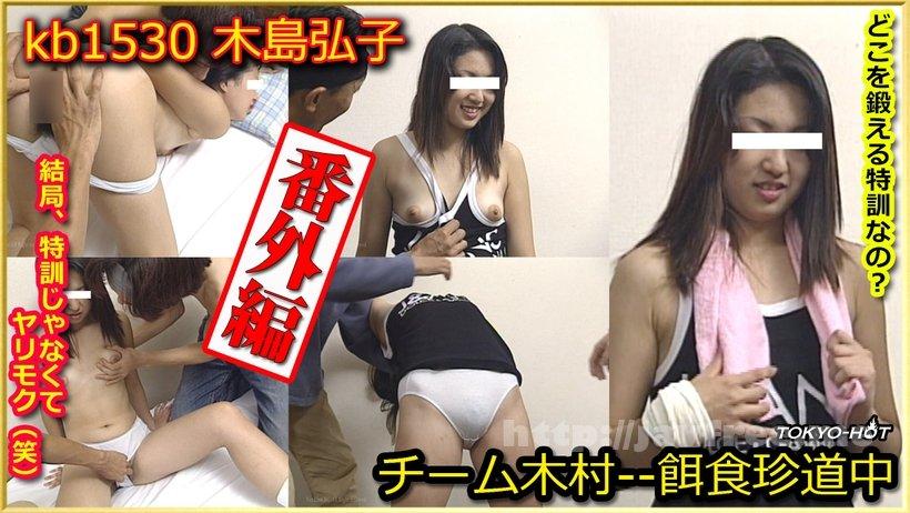 Tokyo Hot kb1530 チーム木村番外編 — 木島弘子