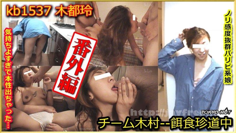 Tokyo Hot kb1537 チーム木村番外編 — 木都玲
