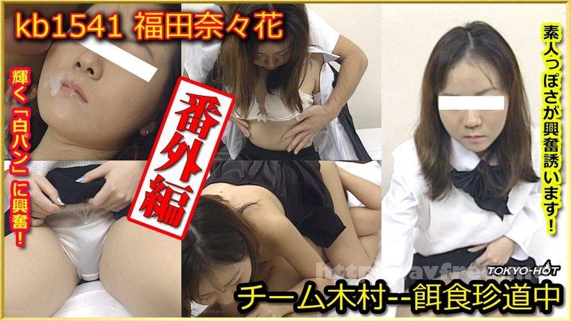 Tokyo Hot kb1541 チーム木村番外編 --  福田奈々花 - image kb1541 on https://javfree.me