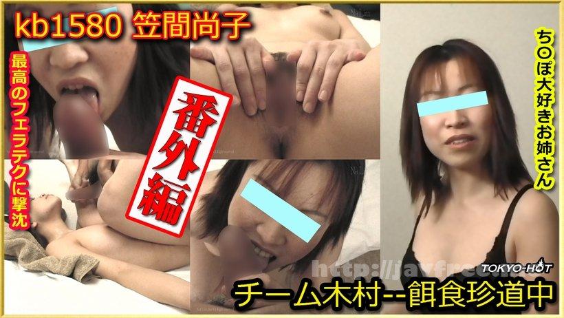 Tokyo Hot kb1580 チーム木村番外編 — 笠間尚子