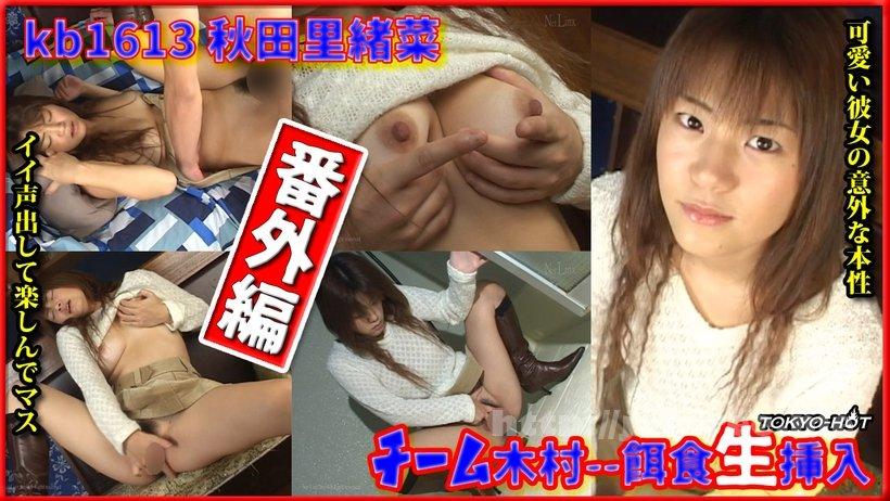 Tokyo Hot kb1613 Go Hunting! Extra Edition— Riona Akita