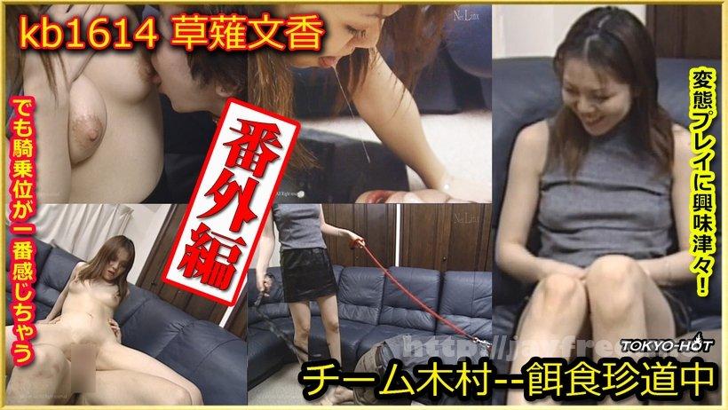 Tokyo Hot kb1614 Go Hunting! Extra Edition— Fumika Kusanagi