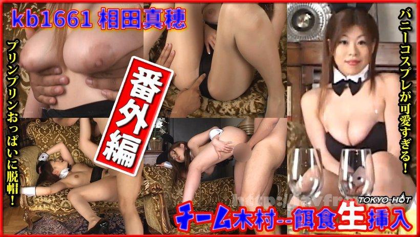 Tokyo Hot kb1661 Go Hunting! Extra Edition--- Maho Aida - image kb1661 on https://javfree.me