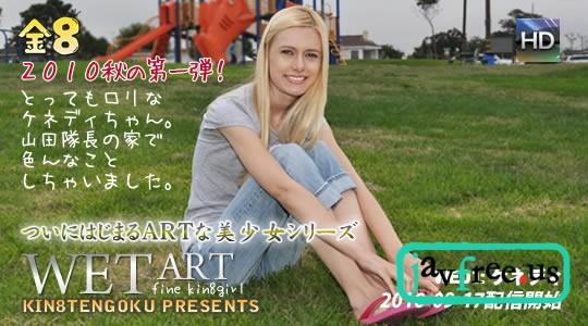 金8天国 kin8tengoku.com 0300 2010年9月秋の特集第一弾!WET ARTな美少女シリーズ 小柄なロリっ子ケネディーちゃんの登場! / ケネディー 金8天国 kin8tengoku