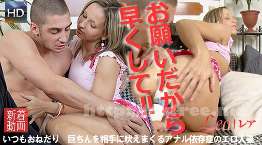 金8天国 kin8tengoku.com 0311 お願いだから早くして!! いつもおねだり 巨チンを相手に吠えまくるアナル依存症のエロ人妻 / レア  - image kin8tengoku-0311 on https://javfree.me