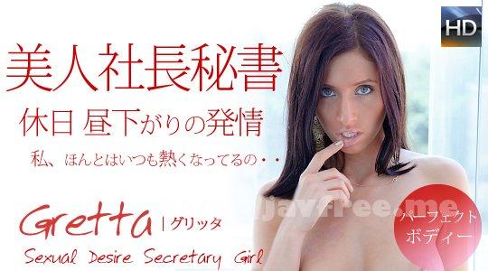 金8天国 kin8tengoku.com 0312 美人社長秘書 休日 昼下がりの発情 / グレッタ  - image kin8tengoku-0312 on https://javfree.me