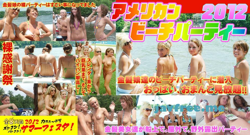 Kin8tengoku 0666 Beach Party - image kin8tengoku-0666 on https://javfree.me