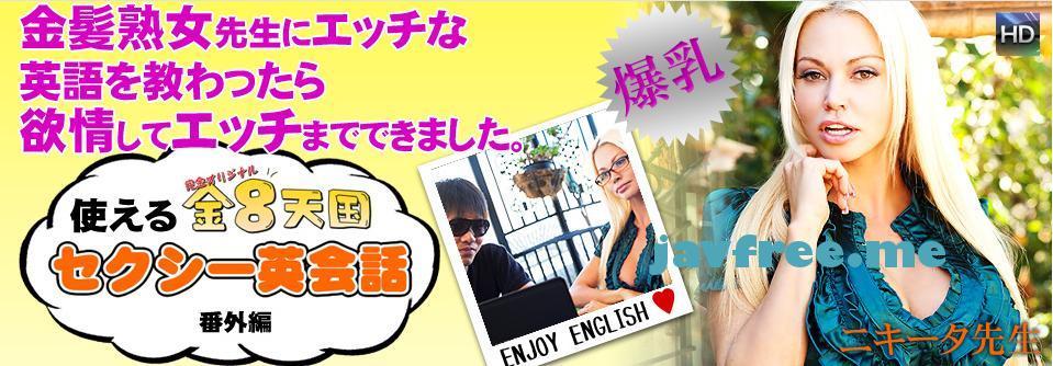 金髪天国724 - image kin8tengoku-0724 on https://javfree.me
