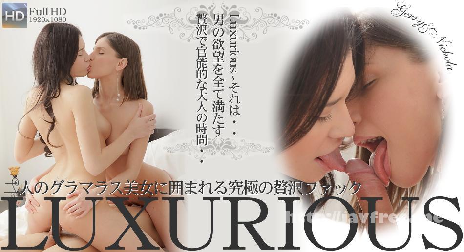 金8天国 0842 二人のグラマラス美女に囲まれる究極の贅沢ファック -LUXURIOUS- / ニコラ ゲリー
