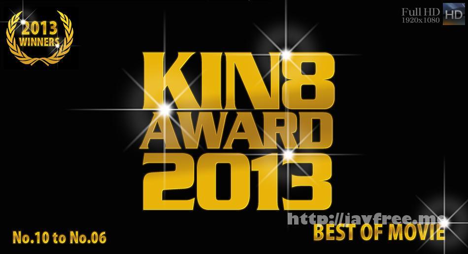 金8天国 0958 KIN8 AWARD 2013 ベストオブムービー 10位〜6位発表! / KIN8 AWARD