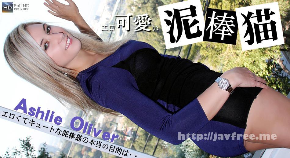 金8天国 1029 エロ可愛い泥棒猫 エロくてキュートな泥棒猫の本当の目的は・・ / アシュリー - image kin8tengoku-1029 on https://javfree.me