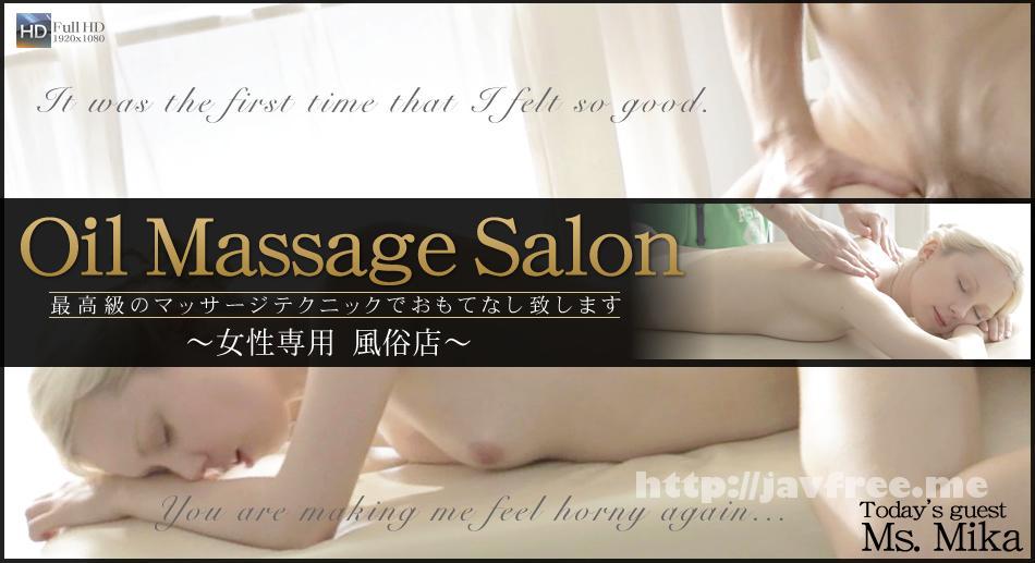 金8天国 1043 最高級のマッサージテクニックでおもてなし致します -Oil Massage Salon- / ミカ - image kin8tengoku-1043 on https://javfree.me
