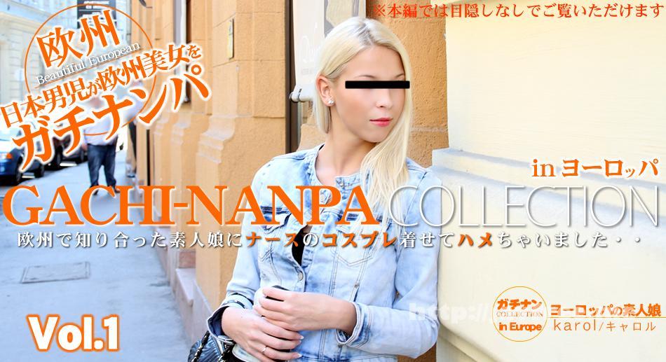 金8天国 1053 欧州で知り合った素人娘にナースのコスプレ着させてハメちゃいました・・Vol1 GACHI NANPA COLLECTION / キャロル 金8天国 kin8tengoku