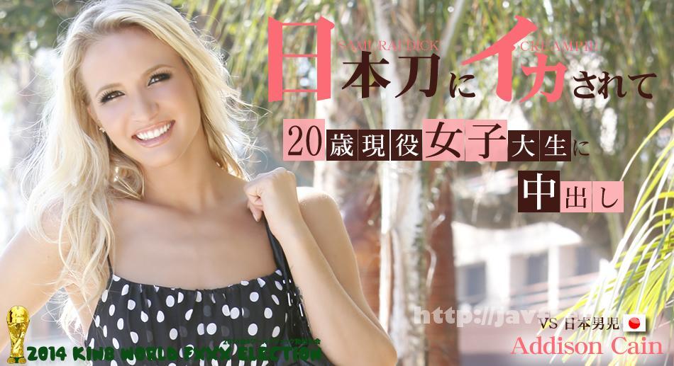 金8天国 1065 日本刀にイカされて 20歳現役女子大生に中だし / アディソン ケイン - image kin8tengoku-1065 on https://javfree.me