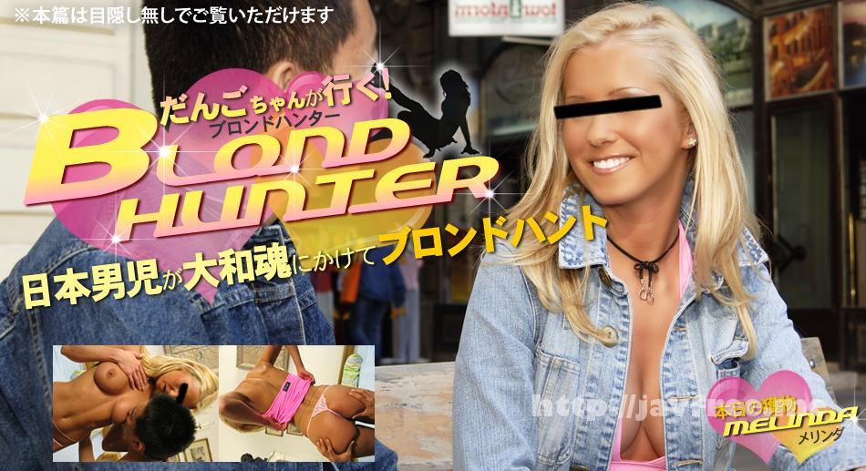 金8天国 1068 だんごちゃんが行く!Blond Hunter 本日の獲物 MELINDA -KWFE美脚- / メリンダ - image kin8tengoku-1068 on https://javfree.me
