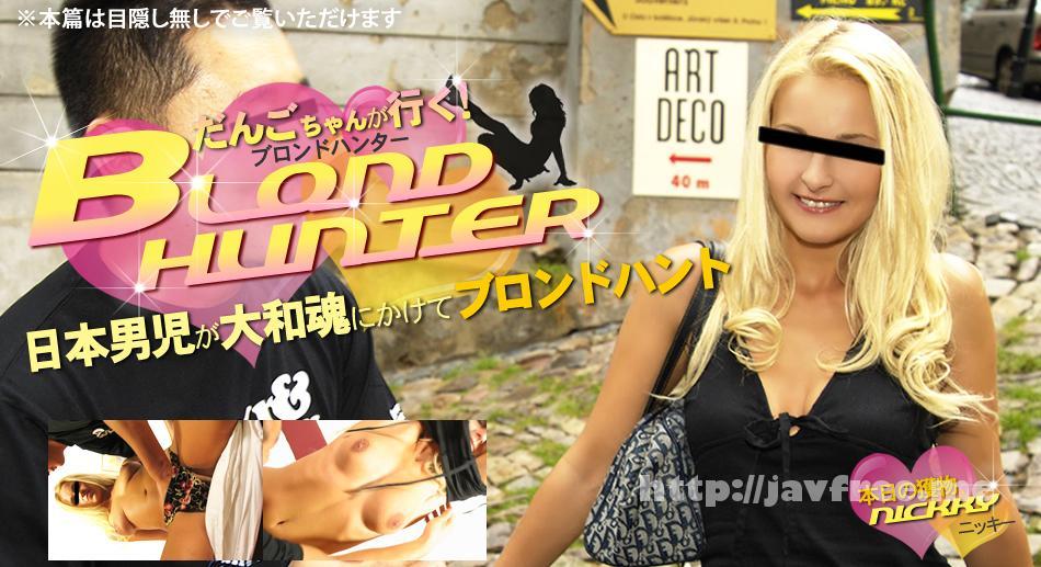 金8天国 1080 だんごちゃんが行く!Blond Hunter 本日の獲物 NICKY / ニッキー 金8天国 ニッキー kin8tengoku