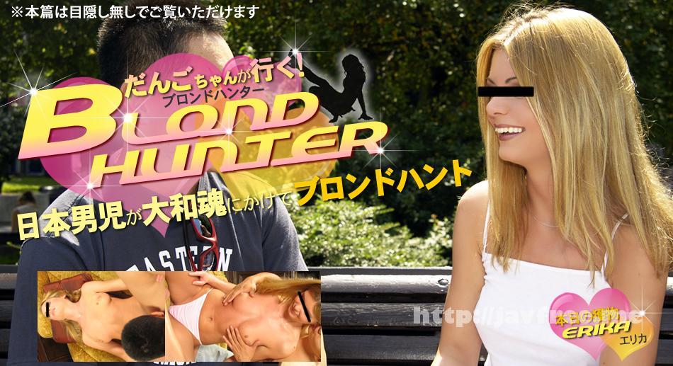 金8天国 1093 だんごちゃんが行く!Blond Hunter 本日の獲物 ERIKA / エリカ - image kin8tengoku-1093 on https://javfree.me