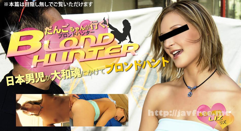 金8天国 1098 だんごちゃんが行く!Blond Hunter 本日の獲物 LIZ / リズ - image kin8tengoku-1098 on https://javfree.me