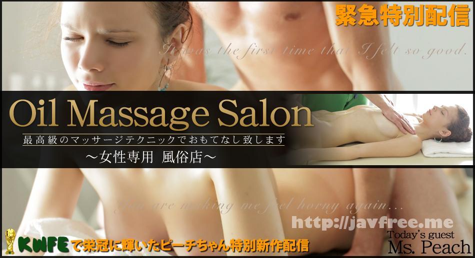 金8天国 1114 一般会員様一週間限定配信 最高級のマッサージテクニックでおもてなし致します Oil Massage Salon Today`s Guest Ms.Peach / ピーチ 金8天国 ピーチ kin8tengoku