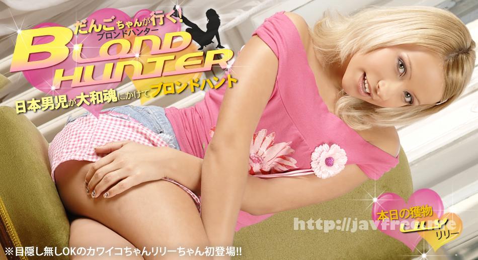金8天国 1137 だんごちゃんが行く!Blond Hunter 本日の獲物 LILY / リリー 金8天国 リリー kin8tengoku
