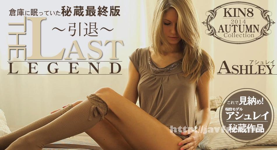 金8天国 1147 倉庫にねむっていた秘蔵最終版 THE LAST LEGEND / アシュレイ - image kin8tengoku-1147 on https://javfree.me