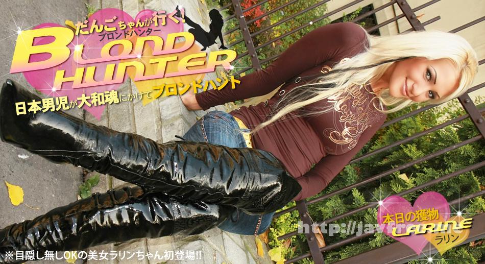 金8天国 1200 だんごちゃんが行く!Blond Hunter 本日の獲物 LARINE / ラリン - image kin8tengoku-1200 on https://javfree.me