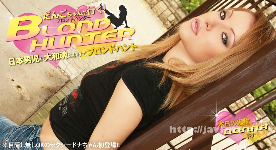 金8天国 1231 だんごちゃんが行く!Blond Hunter 本日の獲物 DONNA / ドナ 金8天国 ドナ kin8tengoku