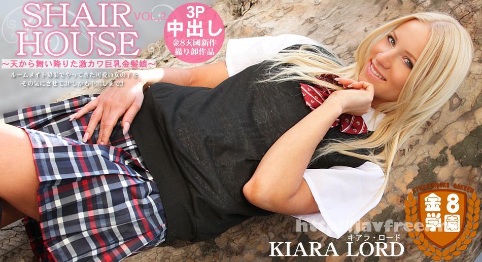 金8天国 1299 天から舞い降りた激カワ巨乳金髪娘 SHAIR HOUSE VOL2 KIARA LORD / キアラ ロード - image kin8tengoku-1299 on https://javfree.me