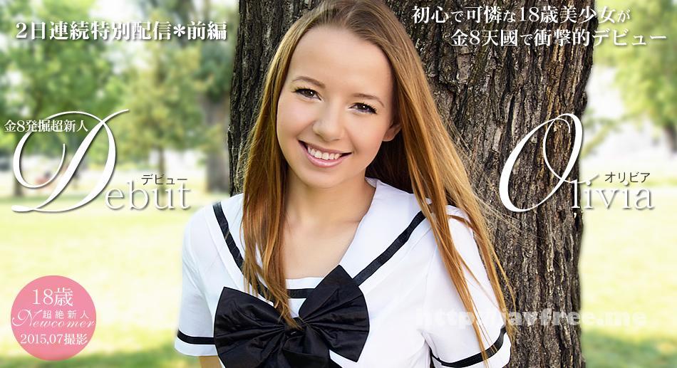 金8天国 1315 プレミア会員様3日間先行配信 初心で可憐な18歳美少女が金8天國で衝撃的デビュー DEBUT OLIVIA / オリビア - image kin8tengoku-1315 on https://javfree.me