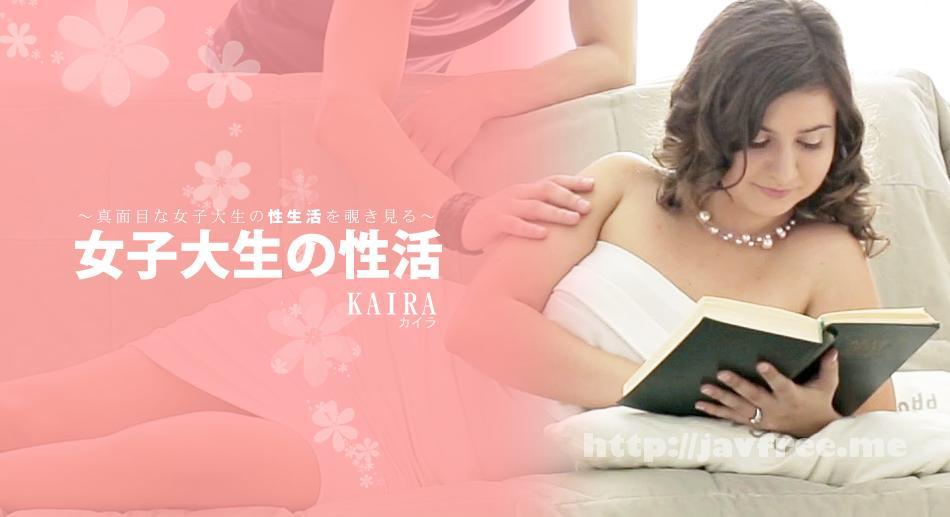 金8天国 1416 女子大生の性活 真面目な女子大生の性生活を覗き見る KAIRA / カイラ 金8天国 カイラ kin8tengoku