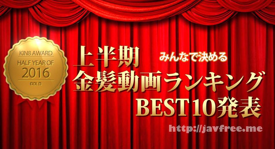 金8天国 1511 2016年上半期金髪動画ランキングTOP10発表 KIN8 AWARD HALF-YEAR OF 2016 / 金髪娘 - image kin8tengoku-1511 on https://javfree.me