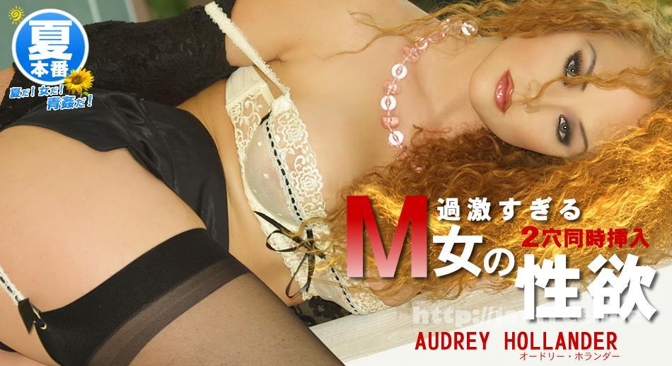 金8天国 1551 過激すぎるM女の性欲 二穴同時挿入 AUDREY HOLLANDER / オードリー ホランダー 金8天国 ホランダー オードリー kin8tengoku