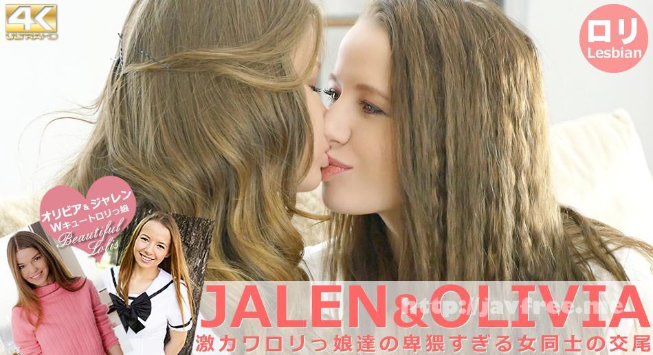 金8天国 1576 激カワロリっ娘達の卑猥すぎる女同士の交尾 JALEN & OLIVIA / ジャレン オリビア