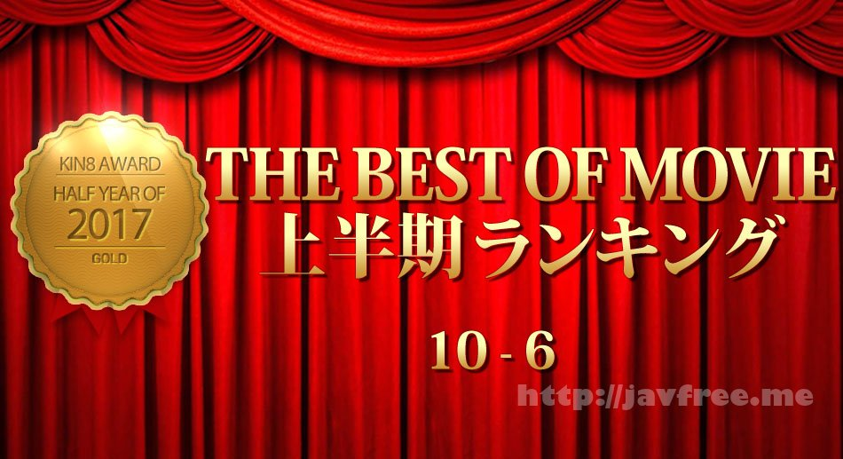 金8天国 1727 KIN8 AWARD 2017 THE BEST OF MOVIE First Half Ranking 10-6 上半期ランキング / 金髪娘 - image kin8tengoku-1727 on https://javfree.me