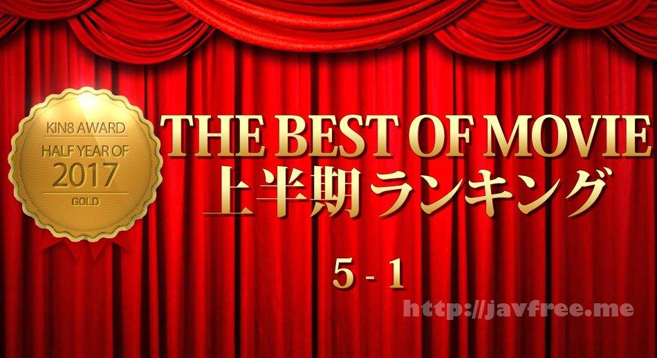 金8天国 1728 KIN8 AWARD 2017 THE BEST OF MOVIE First Half Ranking 5-1 上半期ランキング / 金髪娘 - image kin8tengoku-1728 on https://javfree.me