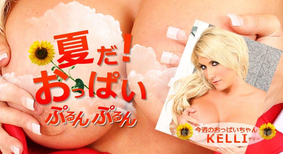 金8天国 1746 夏だ!おっぱいぷるんぷるん Kelli / ケリー - image kin8tengoku-1746 on https://javfree.me